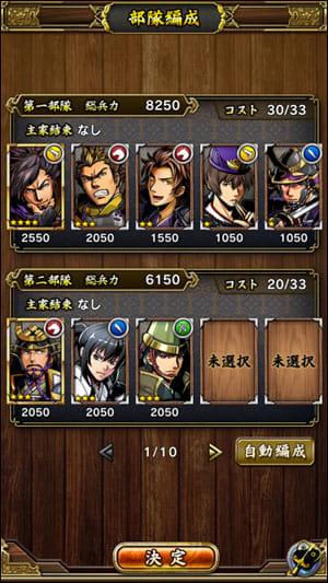 戦魂 -SENTAMA-:部隊は2つ、それぞれ最大5人まで編成可能