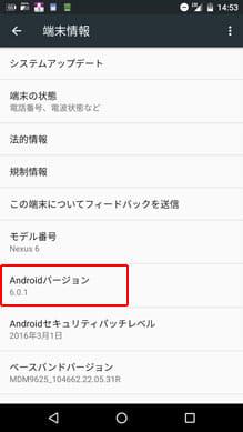 Androidのバージョンを素早く連打!