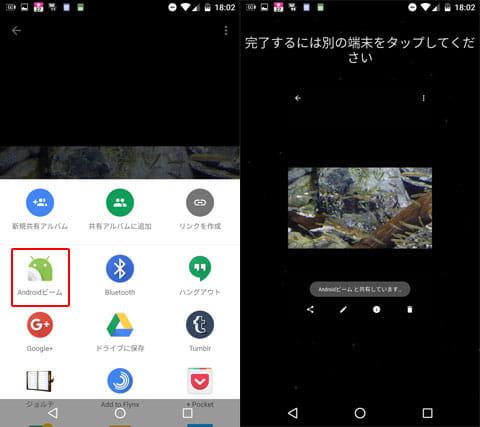共有から「Androidビーム」を選択(左)「Androidビーム」送信モード(右)