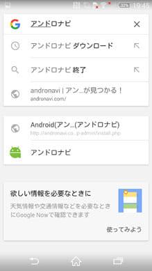 アプリの検索結果