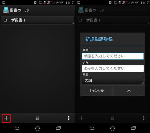 漢字と読み方と品詞を設定してOKをタップ