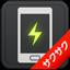 バッテリー節約でスッキリ Yahoo!スマホ最適化ツール