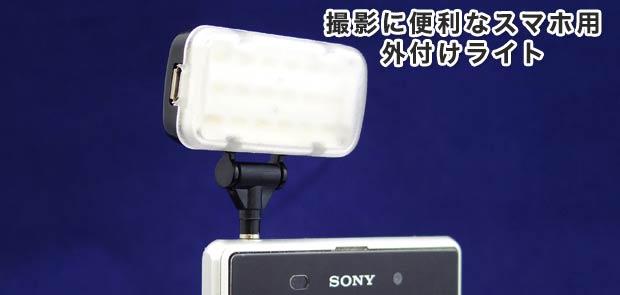 外付けライトがあればスマホの撮影もより便利に!スマホ用LEDライト