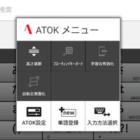 日本語入力アプリ『ATOK』の単語登録方法を覚えて、もっ...