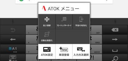 日本語入力アプリ『ATOK』の単語登録方法を覚えて、もっと使いやすくしよう