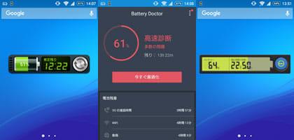 人気のバッテリーウィジットはこれだ!!andronaviユーザがよく見るアプリを紹介
