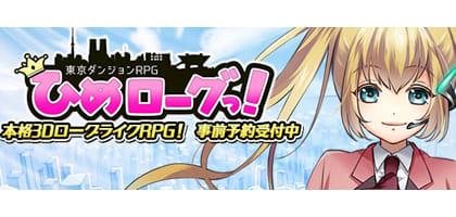 喜多村英梨、浅川悠、竹達彩奈ら豪華声優陣が揃った萌え系ダンジョン探索型のRPG『ひめローグっ!』の事前登録開始!