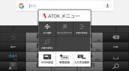 日本語入力アプリ『ATOK』の単語登録方法