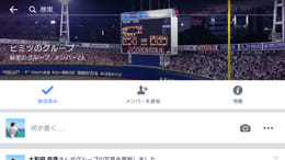 Facebookで「秘密のグループ」を作る方法