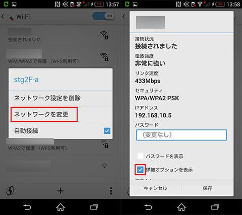 接続しているAPを長押しする(左)「詳細オプションを表示」にチェックを入れる