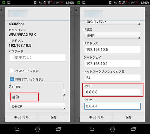 「静的」に変更(左)DNS1を消去すると自動でGoogleのDNSが入力される(右)