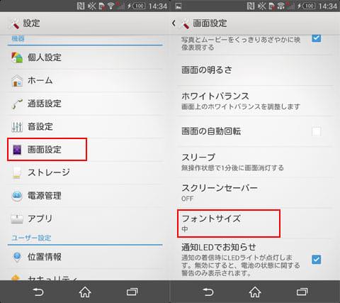 設定→画面設定→フォントサイズを選択※端末によりメニュー名は、ことなります