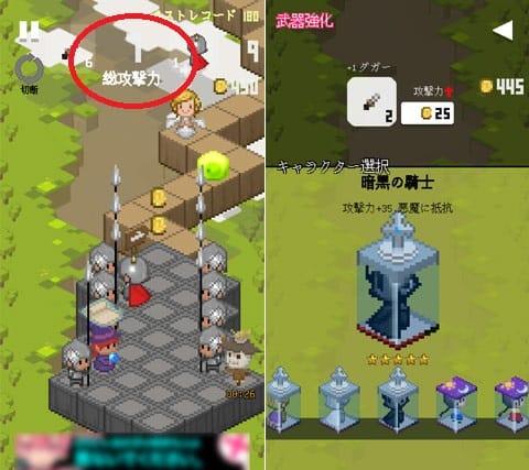ジグザグ ヒーロー:攻撃力はレベルアップと共に上がっていく(左)武器の強化も忘れずに(右)