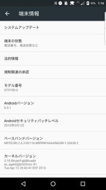 OSは最新のAndroid 6系にバージョンアップ済み