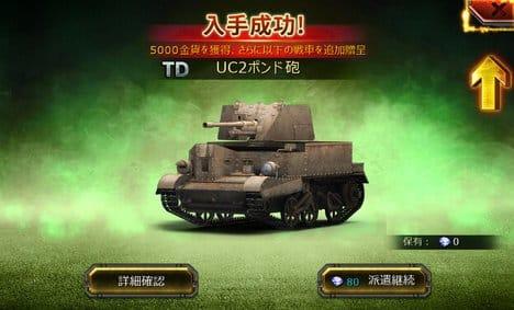 戦車帝国:ポイント2