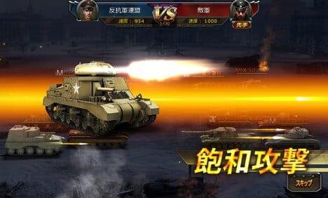 戦車帝国:ポイント7
