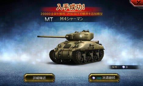 戦車帝国:ステータス画面でじっくりみるのも楽しみの一つだな!