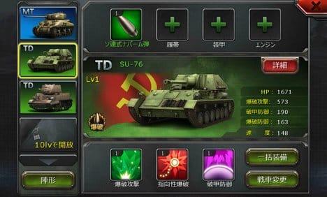 戦車帝国:好みにもよるが、いろんなパーツを試してみたいところ…