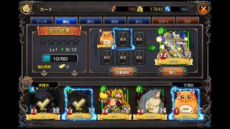 オルタナマジック-魔女戦記:ポイント5