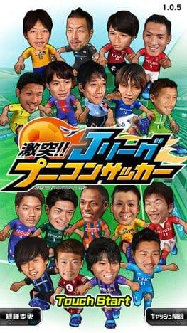 Jリーグ プニコンサッカー:ポイント1