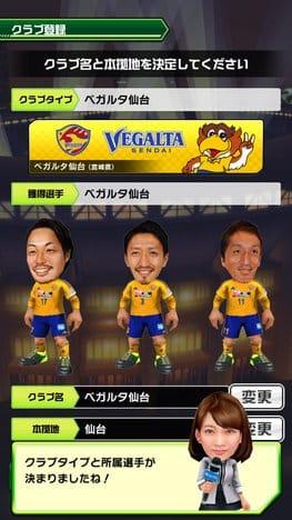 Jリーグ プニコンサッカー:ポイント2
