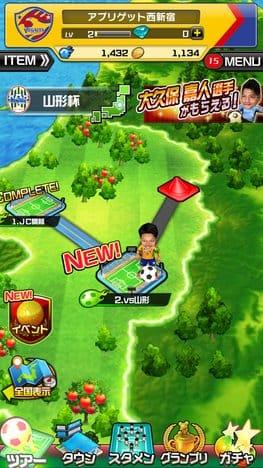 Jリーグ プニコンサッカー:ポイント8