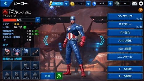 MARVEL Future Fight:キャプテン・アメリカ先生。盾を投げつけて攻撃するアクションは健在。