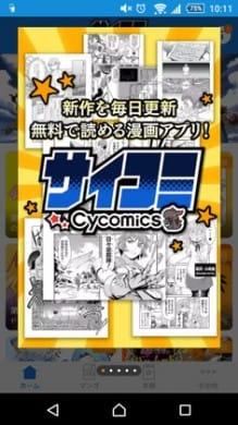 サイコミ - Cygamesのマンガが全話無料で読み放題!