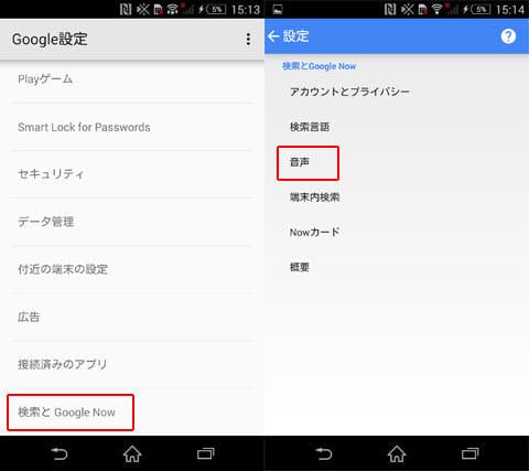 「検索とGoogle Now」→「音声」の順でタップ