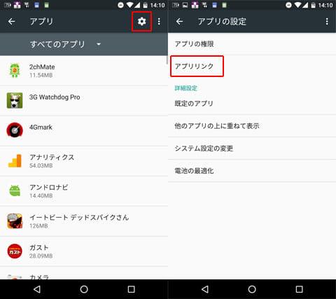右上のアイコンの「アプリ設定」→「アプリリンク」を選択