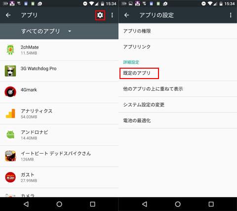 「設定」→「アプリ」から「アプリ設定」→「既定のアプリ」を選択