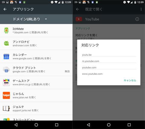 「ドメインURLあり」を指定した一覧(左)アプリで起動するURL(右)