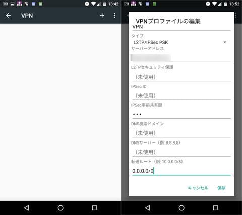 右上の「+」をタップしてプロファイルを追加(左)「VPN Gate」の設定(右)