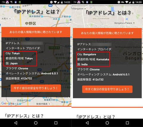 アクセスするとIPアドレスや地域がわかるサイトで状態を確認。VPNなし(左)VPNあり(右)