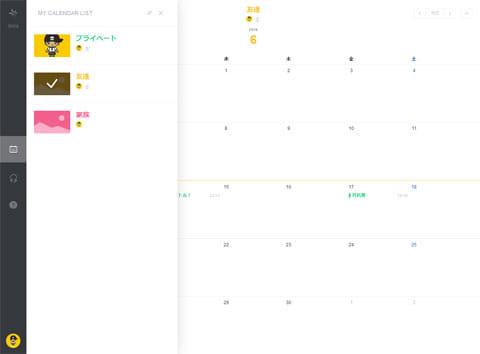 カレンダー 共有: TimeTree 家族のスケジュール管理:Webブラウザ版もあるので、PCからも閲覧可能