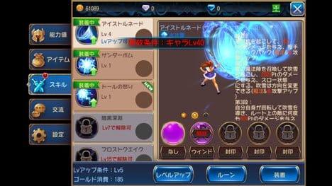 ドリームタワー 無双の剣姫:ポイント6