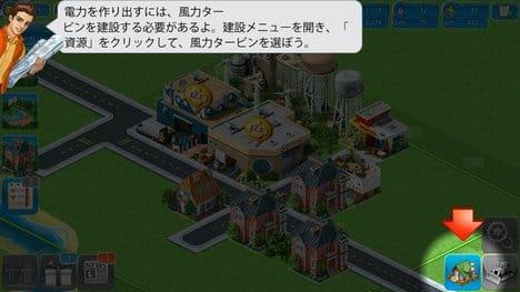 Megapolis:ポイント4