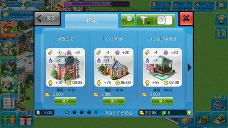 Megapolis:住宅だけでも360種類!