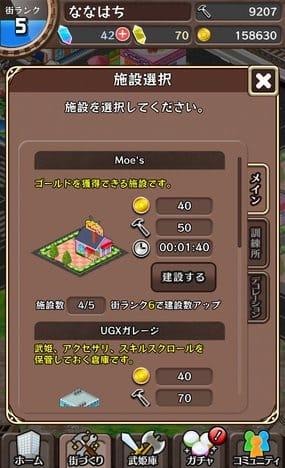 東京ダンジョンRPG ひめローグっ!:ポイント4