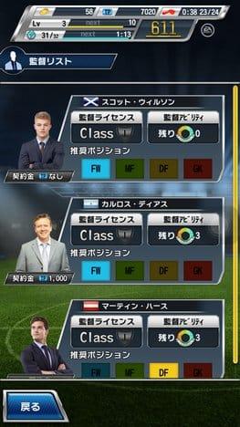 FIFAサッカー プライムスターズ:ポイント1