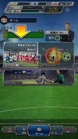 FIFAサッカー プライムスターズ:ポイント3