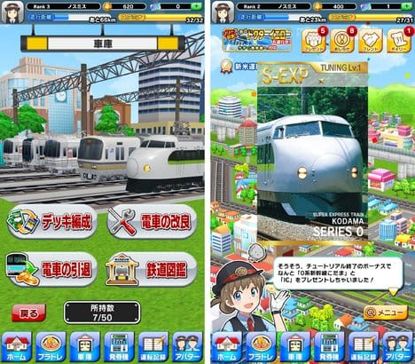 プラチナ・トレイン 日本縦断てつどうの旅:▲手持ちの電車カードは車庫で並べられる。