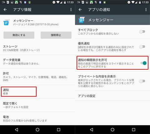 各アプリの設定の中から通知→「通知の瞬間表示を許可」をOFFにしよう