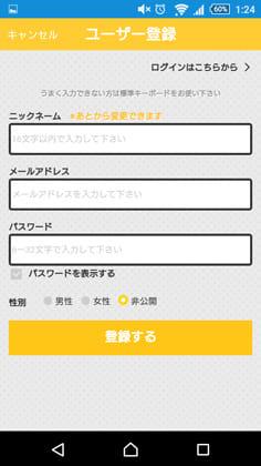オタクのフリマ『オタマート』:会員登録は名前とメアドとパスワードだけで簡単