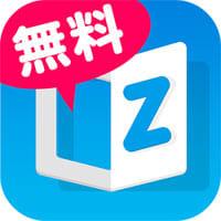 マンガ図書館Z ~3000巻読み放題の電子コミックアプリ!