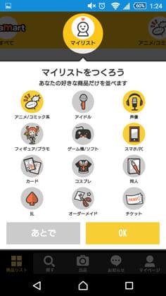 オタクのフリマ『オタマート』:マイリストを使って効率よくグッズを探そう