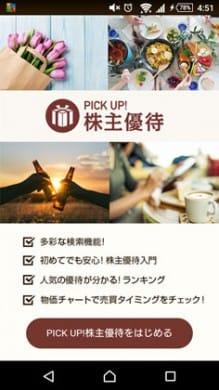 PICK UP! 株主優待-株主優待から銘柄検索