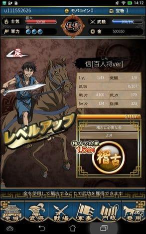 キングダム -英雄の系譜-:ポイント3