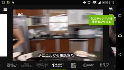 AbemaTV-無料インターネットテレビ局:右上の番組表マークをタップすると番組表へ移る