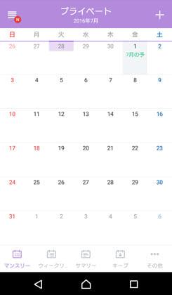 カレンダー 共有: TimeTree 家族のスケジュール管理:カレンダーページからの作成も可能